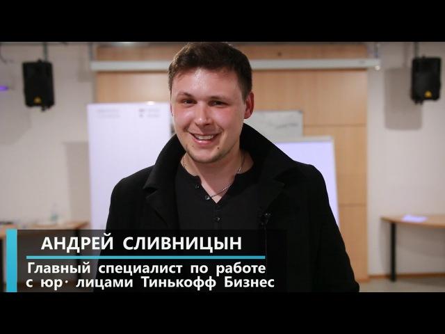 Отзыв Бизнес Среда - Андрей Сливницын