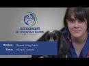 Ветеринарная лекция Острый живот - Thomas Emily Katrin