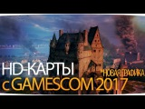 HD-КАРТЫ с GAMESCOM 2017 World of tanks maps HD Wargaming обзор, мнение TETNER