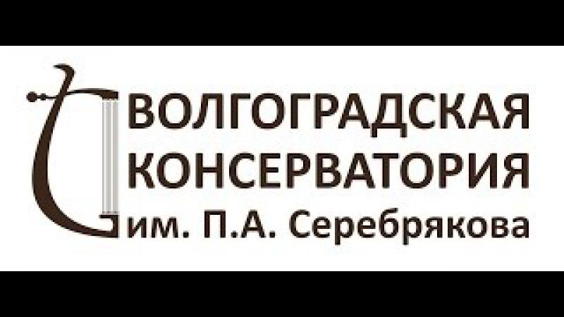 О Волгоградской консерватории им. П.А. Серебрякова