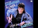 MetalRus.ru (Hard Rock). АЛЕКСАНДР БАРЫКИН -