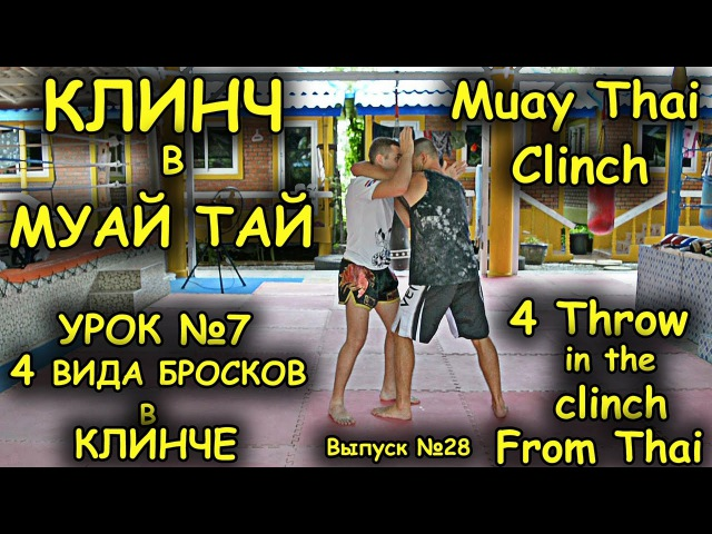 Клинч в Тайском Боксе - броски ч.7. Throw in the Muay Thai 7 Муай Тай