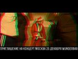 Batruha PashaПаша Батруха - приглашение 25 декабря Москва(ZdotBlizzard 101 )
