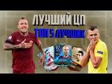 FIFA Mobile  ЛУЧШИЕ НА ПОЗИЦИИ #2  (Позиция ЦП)