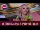 Батл с Олей Поляковой - VIP Тернопіль vs Лукас vs Прозрачный Гонщик Лига Смеха 2016, Финал