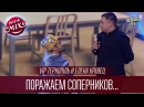 VIP Тернопіль и Елена Кравец - Поражаем соперников их же оружием Лига Смеха 2016, Фи...