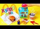 🌟 ХЭППИ МИЛ для КУКОЛ с ИГРУШКОЙ 💖МАКДОНАЛЬДС 😍 Еда из FIMO DIY! Мастер класс Анна Оськина