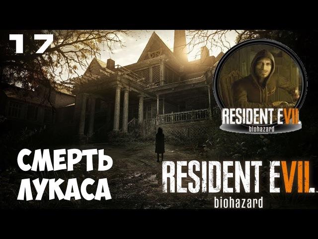 Resident Evil 7: Biohazard ● Битва с мутировавшим Лукасом ● Спасение Мии ● Прохождение 17 » Freewka.com - Смотреть онлайн в хорощем качестве