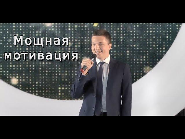 Мощная мотивация от Дмитрия Шевчука Мега-форум