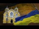 Фільм 2017 «Українська Православна Церква у вірі та істині»