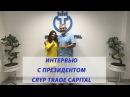 CRYP TRADE CAPITAL Интервью с Виталием Ипатовым Президентом компании КрипТрейдКэпитал ...