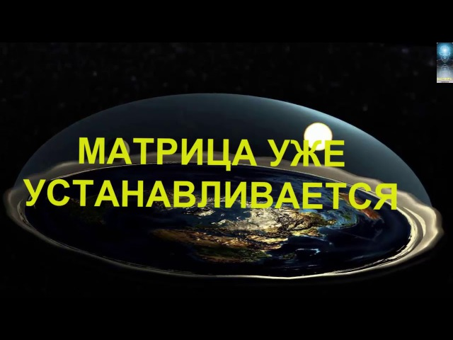 Дисковая Земля УСТАНОВКА МАТРИЦЫ THE INSTALLATION OF THE MATRIX