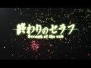 [AniTousen] Owari no Seraph: Nagoya Kessen Hen Opening 1 | NCOP01 | Creditless