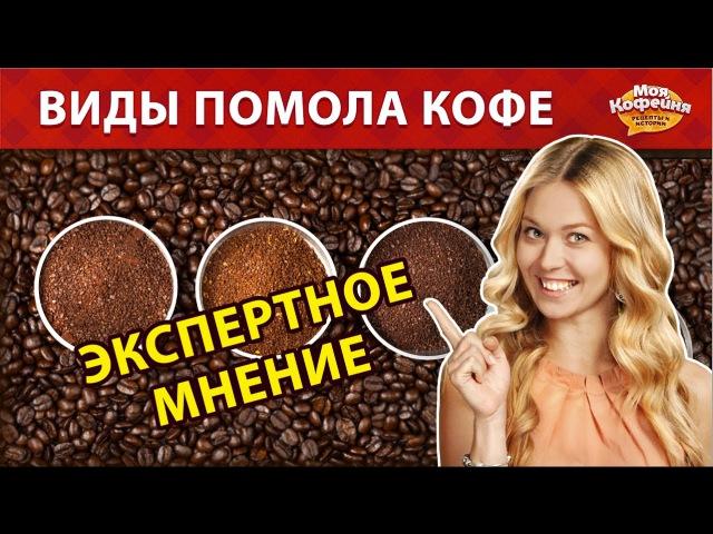 Как приготовить молотый кофе Советы от Моя Кофейня и JS Barista Training Center