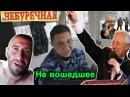 Взлом камер - Не вошедшее Чебуречная, Мага Лезгин, Якубович