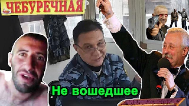 Взлом камер - Не вошедшее (Чебуречная, Мага Лезгин, Якубович)