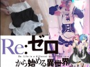 DIY make the cosplay of Rem / Ram RE:ZERO Tutorial