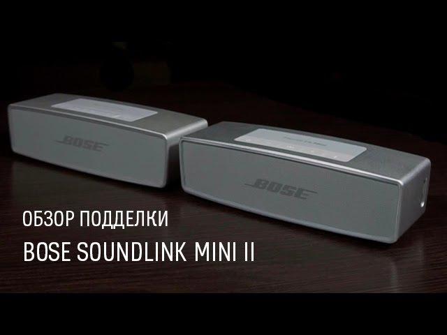 Обзор подделки Bose SoundLink Mini II
