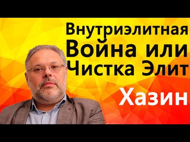 Россия На распутье - Хазин