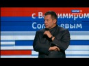 Воскресный вечер с Владимиром Соловьевым от 15 06 17, фрагмент