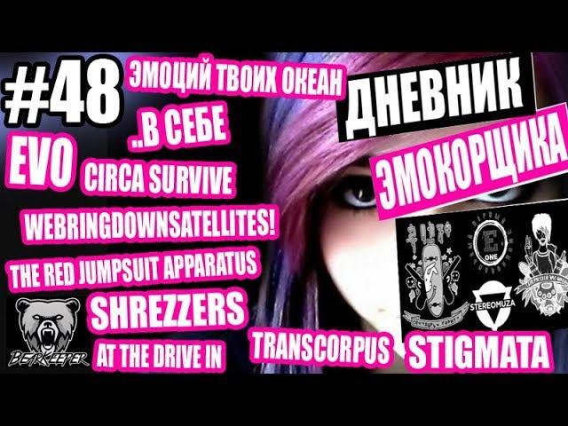 ДНЕВНИК ЭМОКОРЩИКА 48 | STIGMATA | Эмоций Твоих Океан | ..В Себе | EVO | SHREZZERS