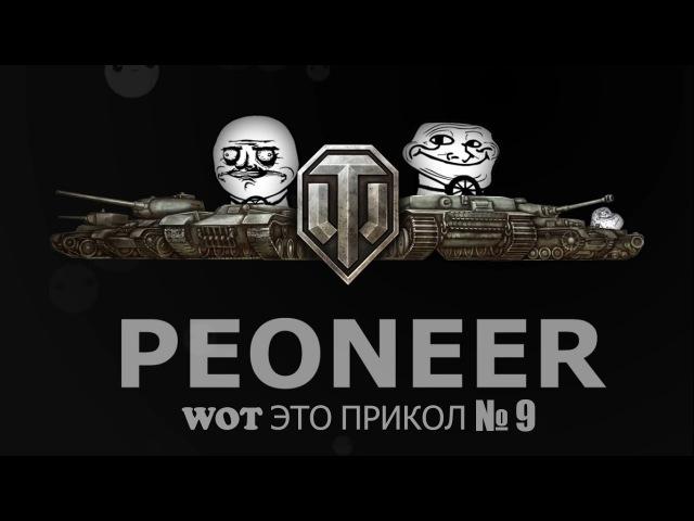 WOT ЭТО ПРИКОЛ №9, Приколы и Веселые моменты в World of Tanks от PEONEER (Gags and funny moments)