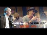 Путин поёт Дай мне уйти - Тимати feat. Григорий Лепс
