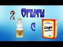 Уксус Сода 2