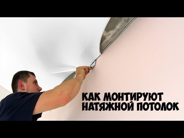 Монтаж натяжного потолка | Подробная инструкция » Freewka.com - Смотреть онлайн в хорощем качестве