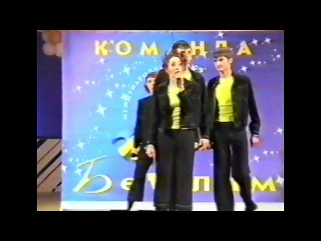 КВН Команда КВН БЕДЛАМ 1 4 финала Уральская Лига КВН 2002 год
