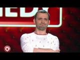 Стендап 2017 на ТНТ - Руслан Белый про 50 оттенков серого Stand up