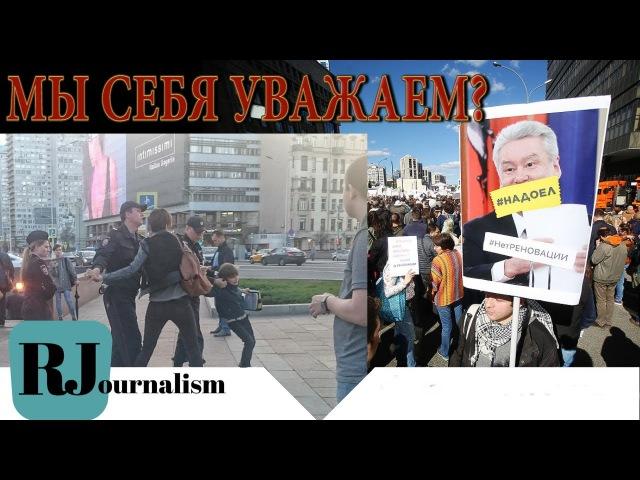 Как УПЫРИ особо опасного РЕБЕНКА арестовывали /Митинг против реновации в Москве.