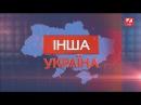 Інша Україна з Михайлом Саакашвілі: План порятунку країни