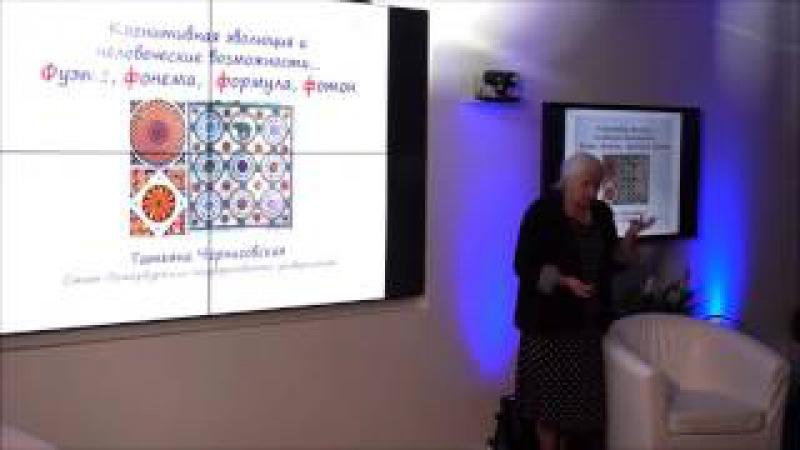 КРУТАЯ ЛЕКЦИЯ ТАТЬЯНЫ ЧЕРНИГОВСКОЙ НА IBM THINK CLUB (9 06 2016г)
