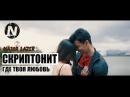 Скриптонит & Major Lazer - Где твоя любовь