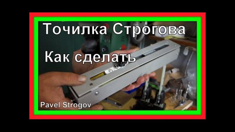 КАК СДЕЛАТЬ СУПЕР-ТОЧИЛКУ СТРОГОВА полная версия. Homemade Knife Sharpener