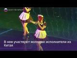 Алексей Воробьев и Елена Север- ведущие Музыкального фестиваля Белые ночи Санкт-Петербурга 08-10 июля 2017
