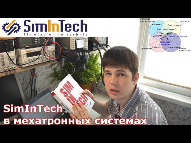 SimInTech в мехатронных системах