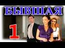 Бывшая - 1 серия - Мелодрама - Романтический сериал