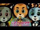 Обучающие и развивающие мультики для детей - Три котенка: сборник - все серии под ...