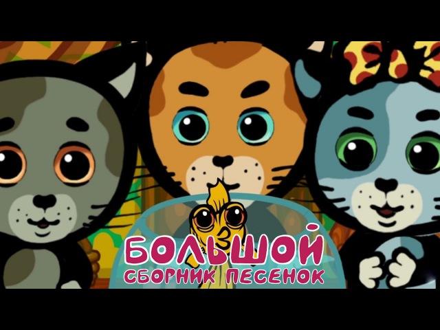 Обучающие и развивающие мультики для детей - Три котенка сборник - все серии подряд