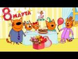 Три кота - Сборник: К 8 МАРТА Топ лучшее серии от Карамельки, Коржика и Компота Мул...