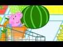 Свинка Пеппа на русском все серии подряд мультики для детей Peppa Pig Russian episodes 13 Арбуз