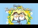 Овечки Холли и Долли все серии подряд Мультфильмы для детей про животных 20 серий...