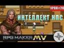 RPG MAKER MV♦УРОК 20♦ИНТЕЛЛЕКТ НПС