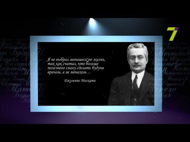 Сердце отданное людям Джузеппе Москати