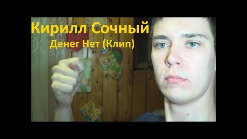 Кирилл Сочный - Денег нет (Музыкальный клип) (2017)