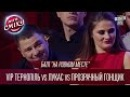 Батл на ровном месте - VIP Тернопіль vs Лукас vs Прозрачный Гонщик Лига Смеха 2016, Ф ...