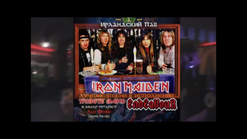 Iron Maiden - covers . Endeavour-band.