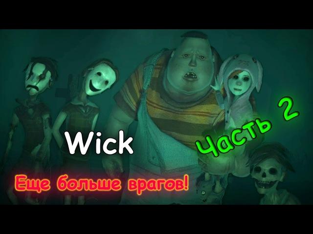 Прохождение Wick. Храпун и крот. (Часть 2)